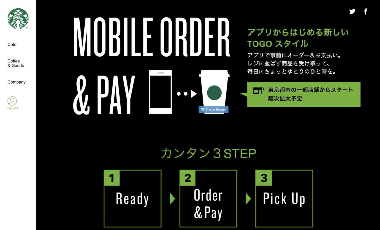 スターバックス、アプリで事前注文・決済を開始!レジに並ばず商品受け取り