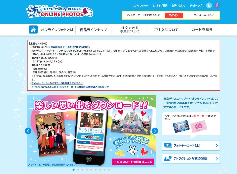 【全文】東京ディズニーリゾート、写真データ流出を謝罪 フォトキーカードのアクセスナンバーが重複