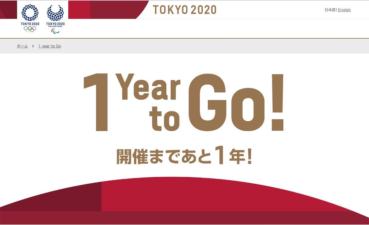 東京五輪チケット、落選した人でもチケット購入できる3つの方法――詳細未発表のチケットパッケージも存在