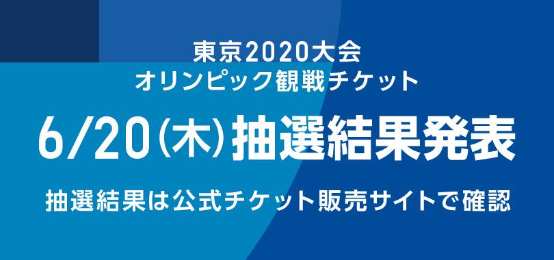 「URL記載のあるメールは偽物です」東京五輪チケット抽選結果は公式サイトで、偽メールなど注意喚起
