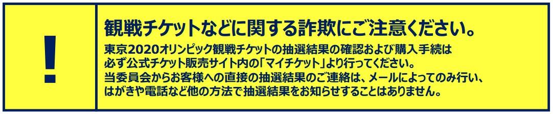 tokyo2020-2