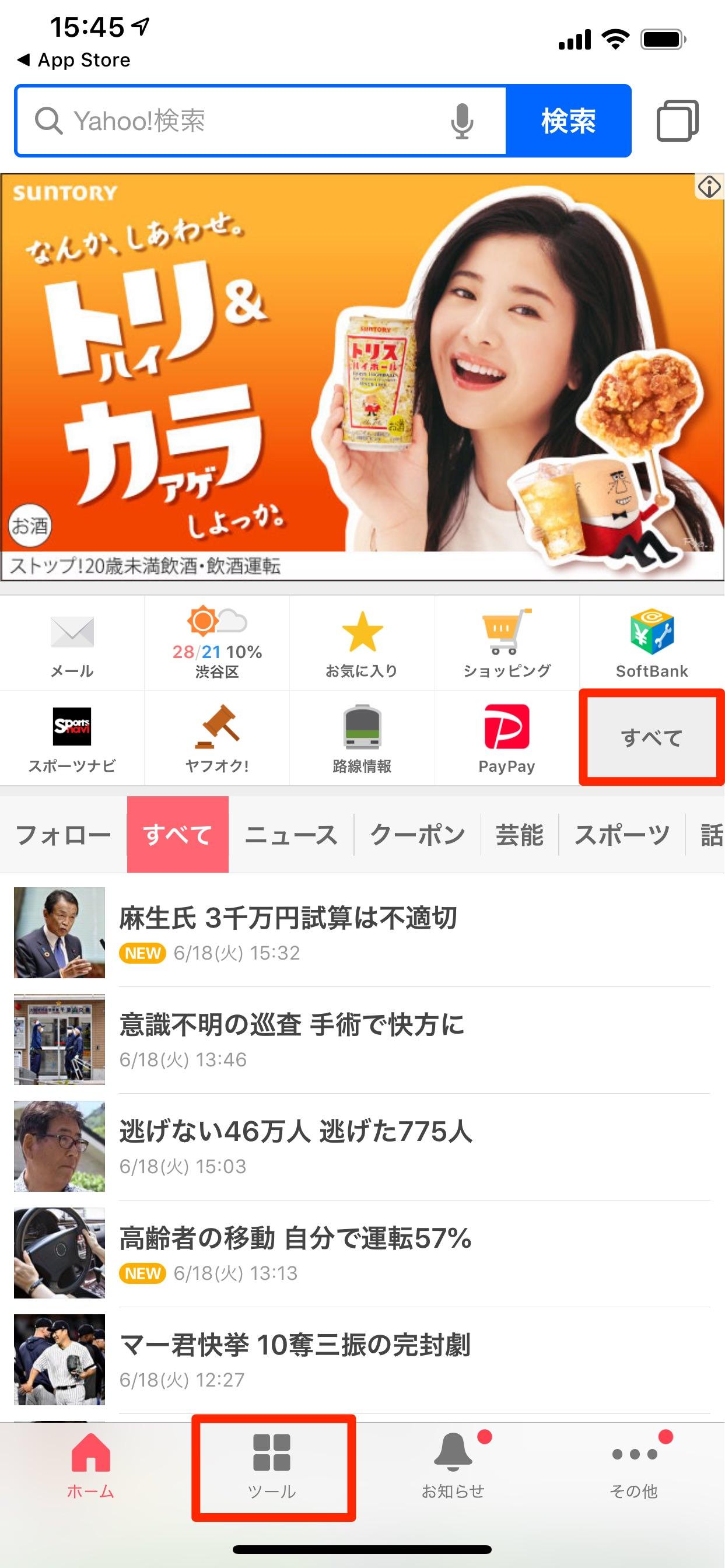 yahoo-score-app-1