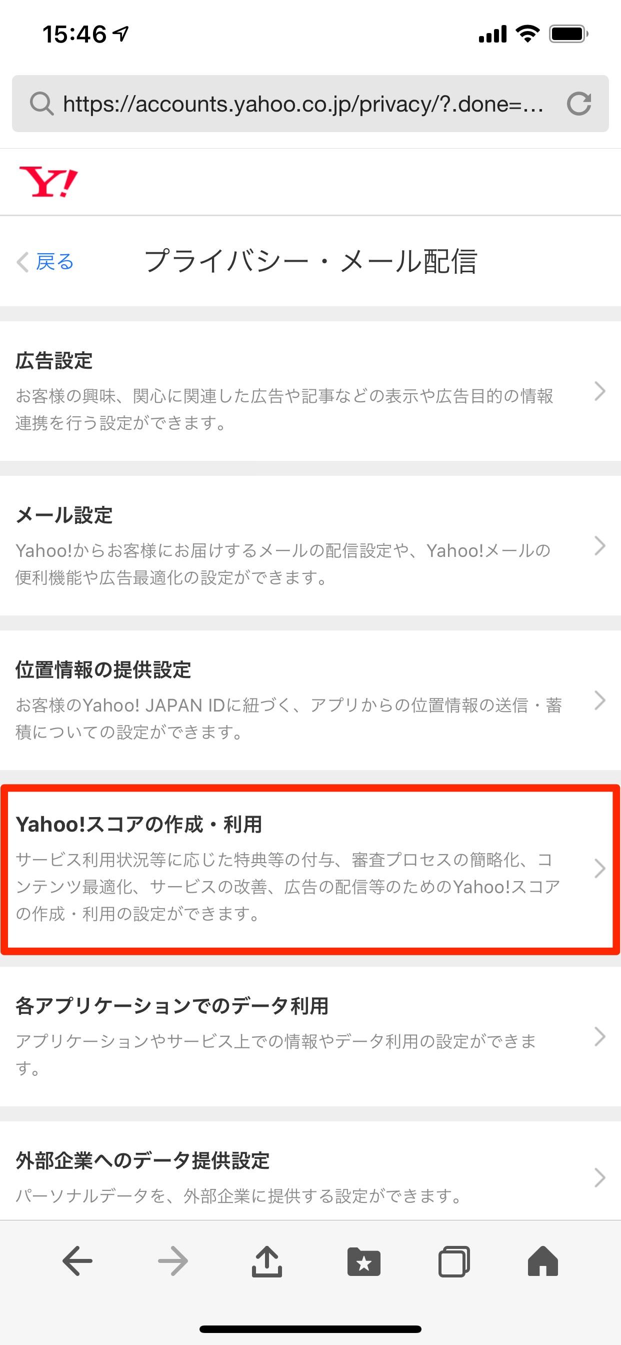 yahoo-score-app-4
