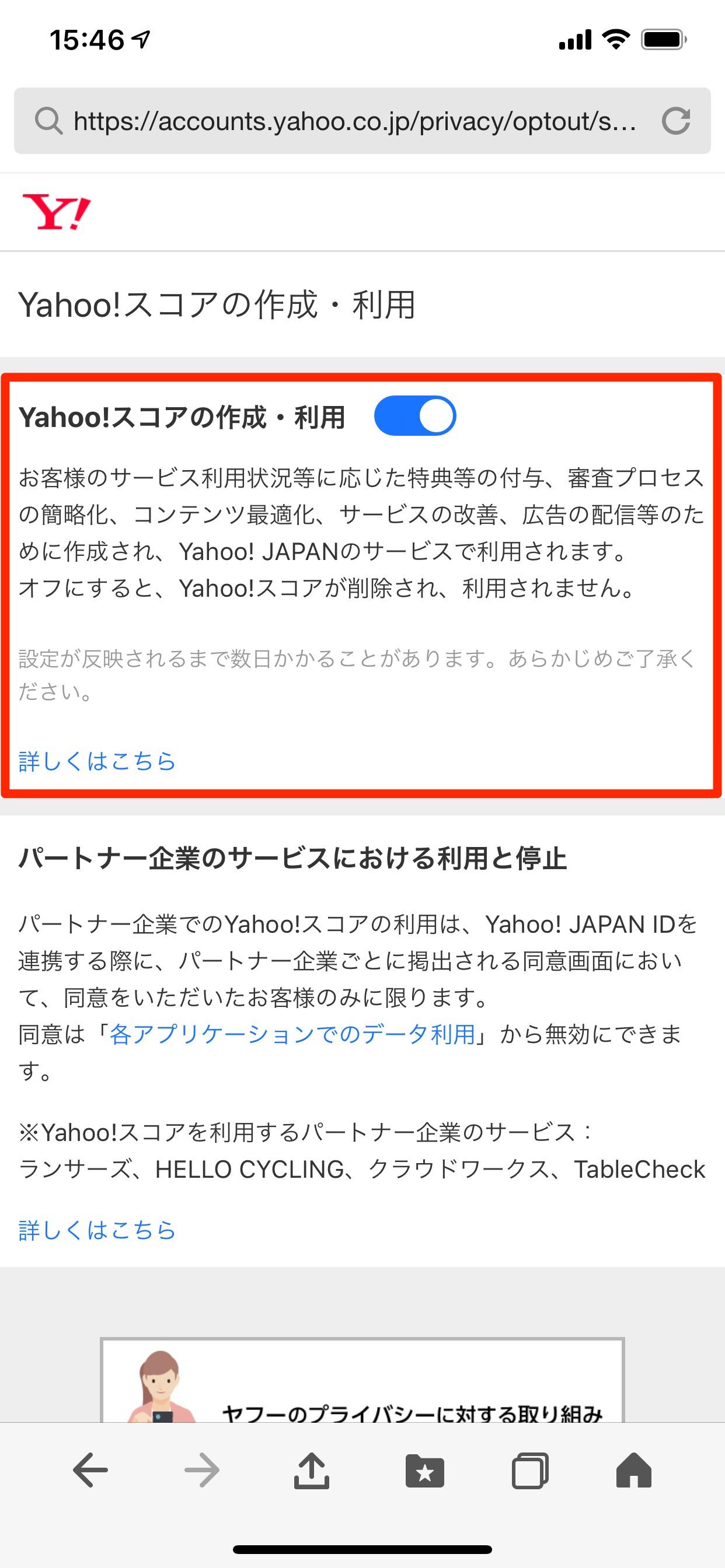 yahoo-score-app-5