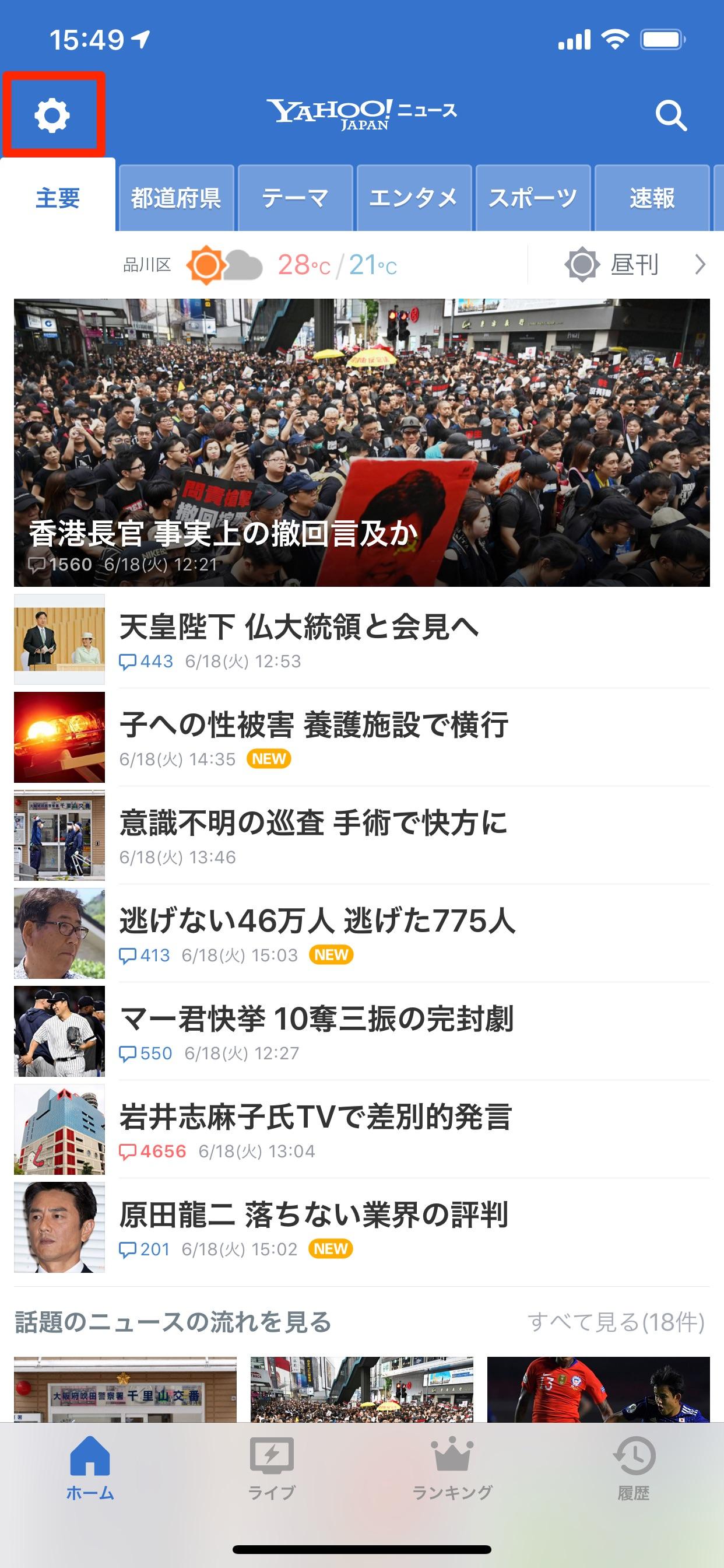 yahoo-score-newsapp-1