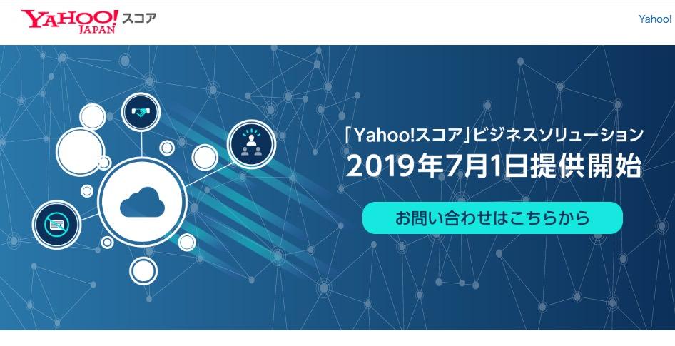 「Yahoo!が個人情報を勝手に売る」という噂は間違い、Yahoo!スコアの作成・利用を解除する方法は?