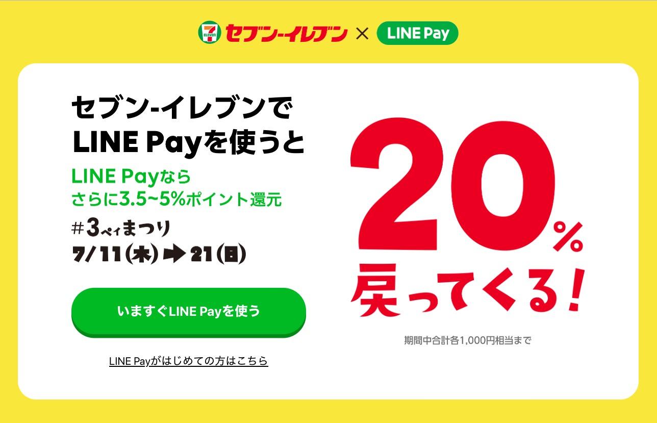 LINE Pay、セブン-イレブンで最大25%還元!PayPay、メルペイでも20%還元 #3ペイまつり