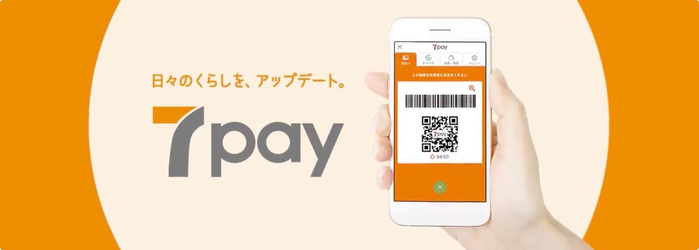 「20万円奪われた」7pay、不正アクセス被害が続出――ID・パスワード管理に注意喚起