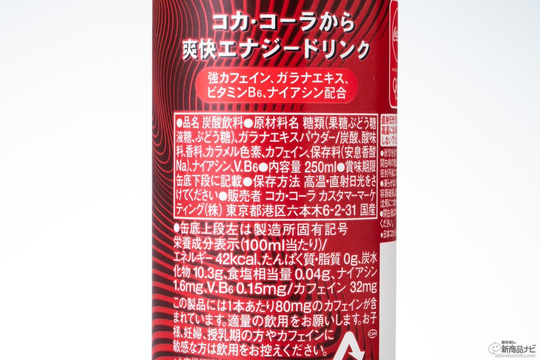 Coca-Cola-energy-4