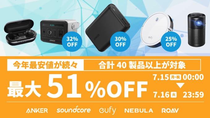 【プライムデー】最大51%OFF!Anker、人気のモバイルバッテリーやワイヤレス充電器などがお買い得