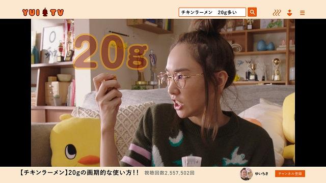 aragaki-yui-chicken-ramen-2