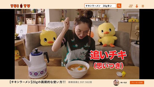 aragaki-yui-chicken-ramen-3