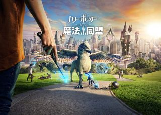ハリポタGOこと「ハリー・ポッター:魔法同盟」が日本で配信開始、PRG要素が強め