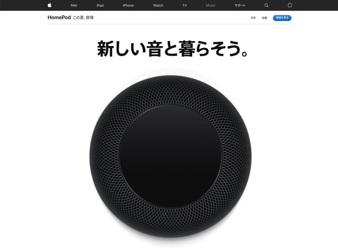 Appleのスマートスピーカー「HomePod」、ついに今夏日本で発売!