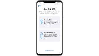 「iOS 12.4」公開、古いiPhoneから直接データ転送できる機能を追加――Apple Watchの盗聴問題も修正
