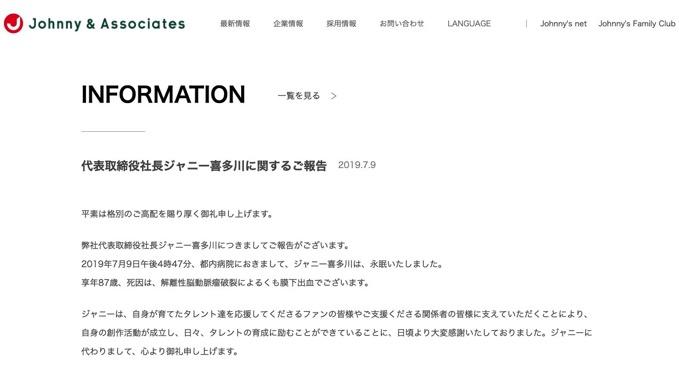 【全文】ジャニー喜多川さんが死去 享年87歳 ジャニーズ事務所が発表