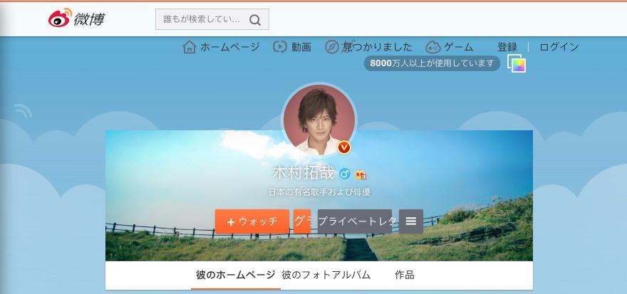木村拓哉がSNSでジャニー喜多川さん追悼「ゆっくり休んで」