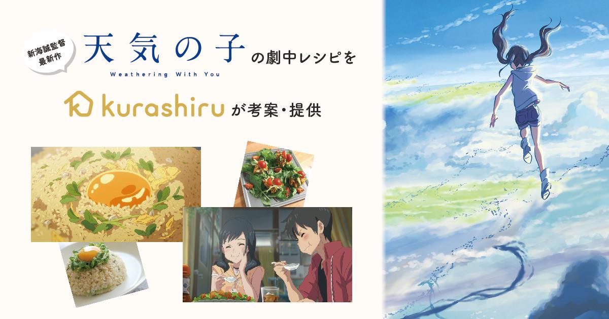 kurashiru-tenkinoko-1