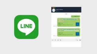 PC版LINEで「インラインコード」っぽく送信する方法。ソースコード等が少しだけ読みやすくなるよ