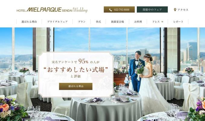 「一生に一度の結婚式を台無しにされた」式場のメルパルクSENDAIが謝罪も「誠意のかけらも感じられない」と物議