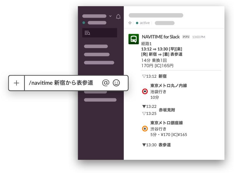 「NAVITIME」がSlackに対応、検索した経路内での遅延情報なども確認できる