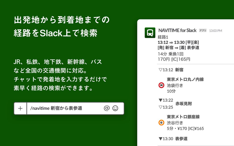 navitime-for-slack-2