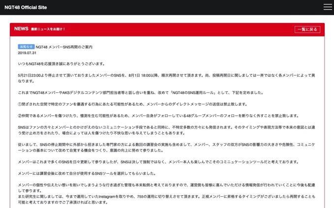 【全文】NGT48メンバーがSNS更新を再開「NGT48のSNS運用ルール」を発表