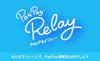 PayPayリレーキャンペーンで注意喚起「SNS等で見知らぬ人と、PayPay残高を送りあわないで」