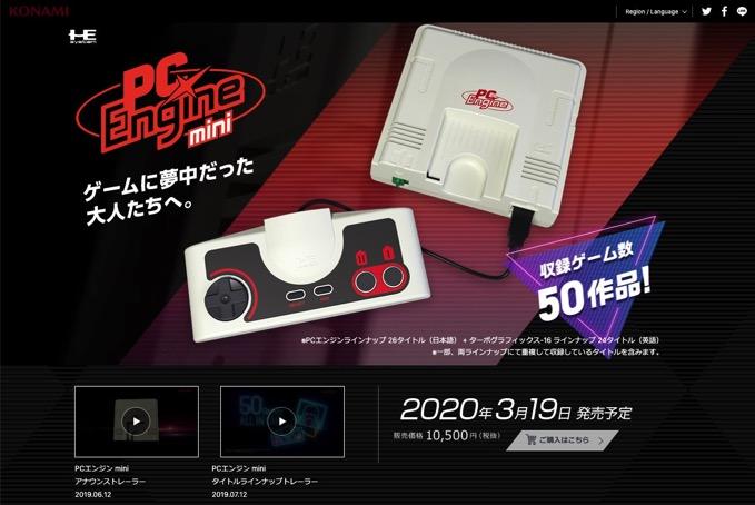 「PCエンジン mini」7月15日より、Amazonで予約開始ーー「ときメモ」「超兄貴」「PC原人」など50作品収録