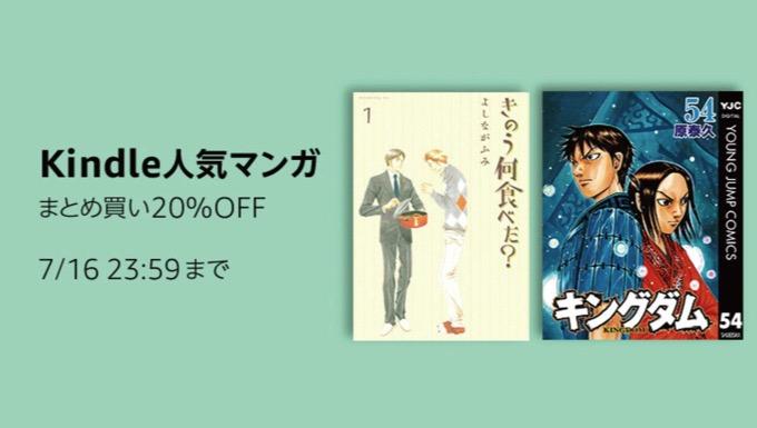 【プライムデー】Kindle マンガまとめ買い20%OFFセール「キングダム」「東京喰種」など人気タイトルが対象