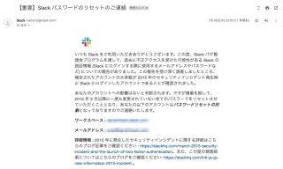 Slack、約1%のユーザーのパスワードをリセット――不正アクセスへの予防措置