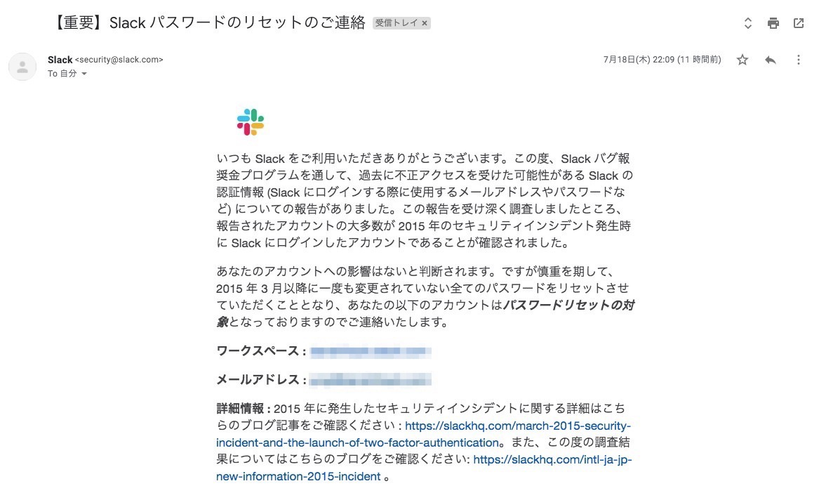 slack-password-reset
