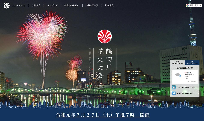 「隅田川花火大会」予定通り開催へ、今後の天候次第では中止ーー台風6号の予想進路は?