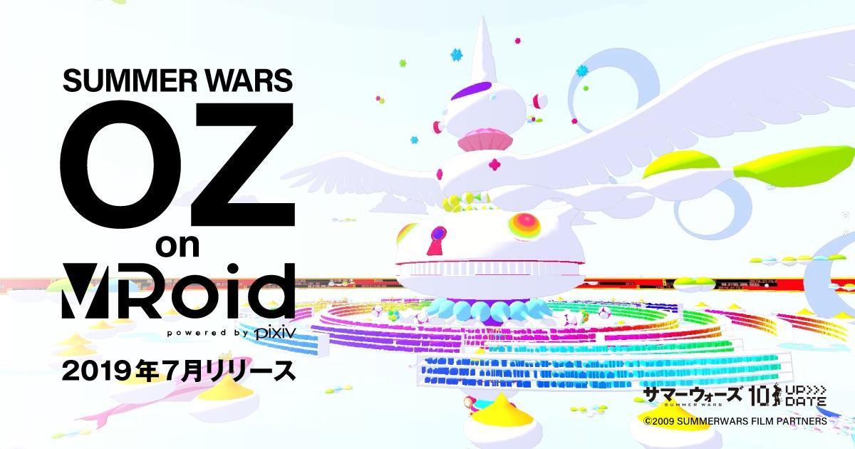 史上初!映画「サマーウォーズ」の仮想世界OZが現実に、2019年7月公開