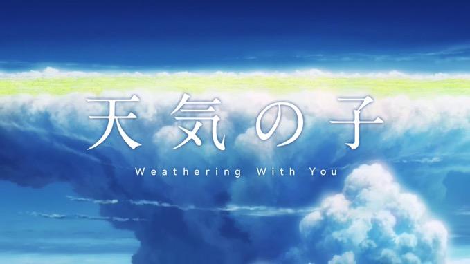 「天気の子」に登場する上部が平らな雲は実際にあるの?雲研究者・荒木健太郎氏が解説