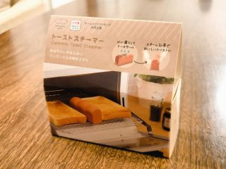 普通のトースターでバルミューダ級のサクふわを実現する「トーストスチーマー」を試してみた