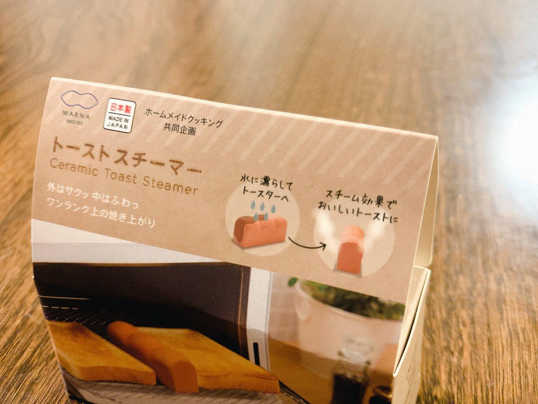 toast-steamer-2