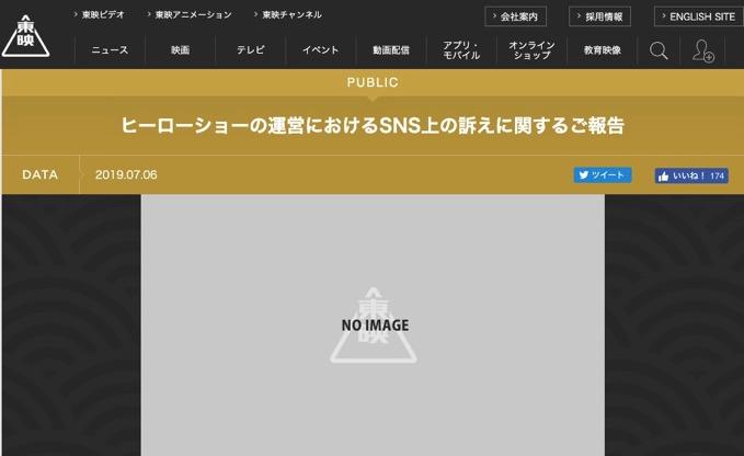 """ヒーローショー""""お姉さん""""のハラスメント告発、東映と東京ドームが謝罪「ハラスメント等が行われていた」"""