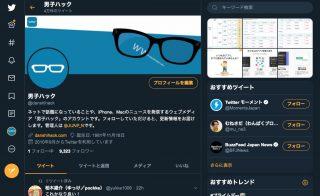 Twitter、PC版サイトを刷新――3カラム、ダークモード、フォントサイズやカラー変更、アカウント切り替えに対応