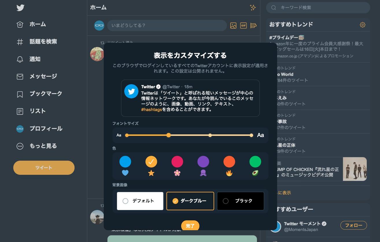 twitter-new-2