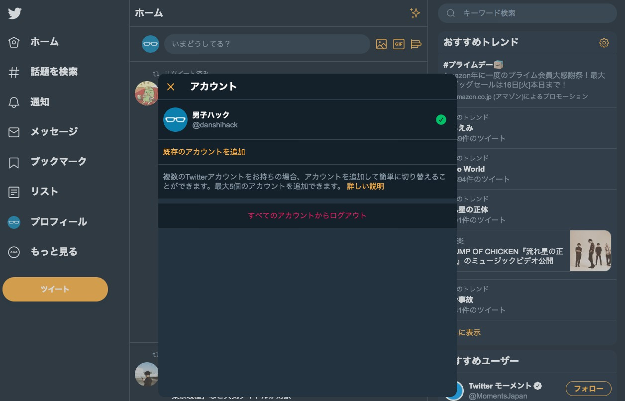 twitter-new-3