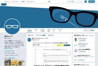 TwitterのPC版の新UIを旧UIに戻すChrome拡張機能を試してみたら快適な世界が帰ってきた