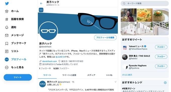 twitter-old-design-2
