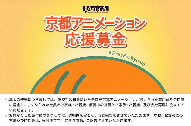 ヤフーが「京アニ応援募金」開始、クレジットカードやTポイントで寄付可能ーー支援金は26日午前9時時点で4億円超