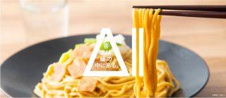 日清の完全栄養食「All-in シリーズ」第2弾、まぜそばタイプの「All-in NOODLES」8月19日発売
