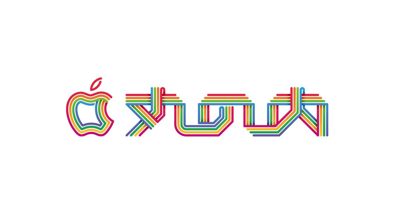 『Apple 丸の内』が9月7日にオープン、日本最大のApple Storeに