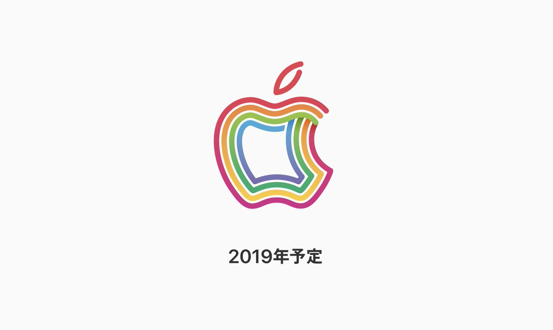 新しいApple直営店「Apple 丸の内」がお披露目、2019年内にオープン