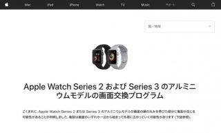 Apple Watch Series 2・3、画面に亀裂が生じる可能性が判明ーー画面の無償交換プログラムを開始