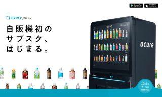JR東日本の自販機で1日1本受け取れる、サブスクリプションサービスが登場ーー月額980円から、500名限定