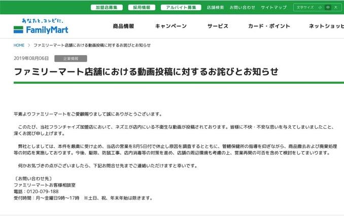渋谷のファミマ店内で多数のネズミが徘徊する動画が拡散、ファミマが謝罪「8月5日付で休止し原因を調査」